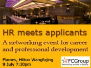 July 9: HR meets Applicants – Networking event