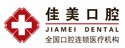 Jiamei Dental Clinic